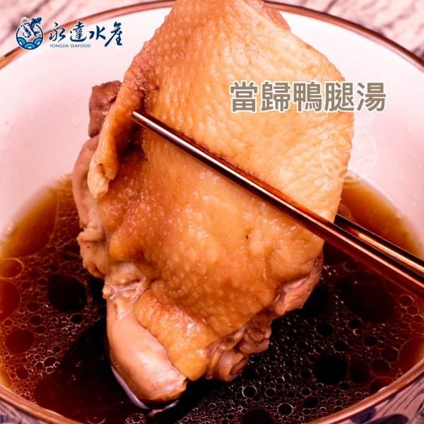 當歸鴨腿湯 湯品,當歸鴨腿湯,當歸湯,鴨腿湯,鴨腿,鴨肉