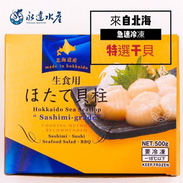 原裝生干貝/4S-500g 水產,海鮮,原裝生干貝,干貝,乾貝,甘貝,元貝,帶子,貝肉,貝