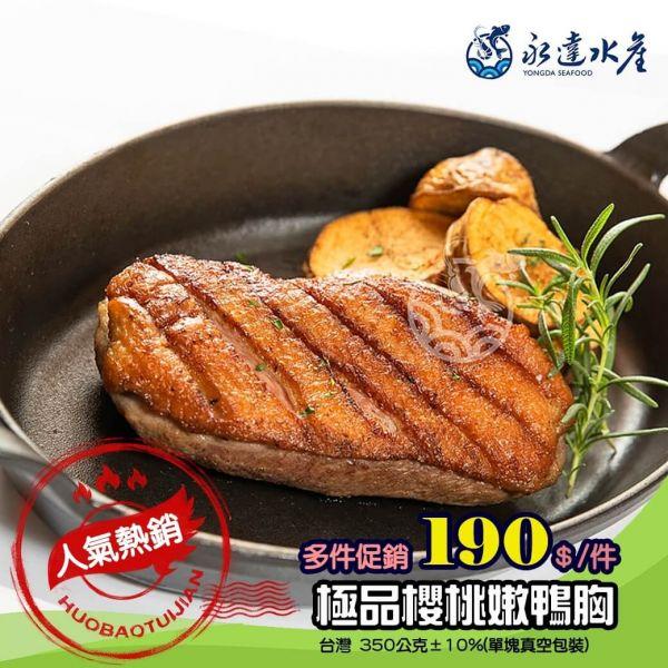 極品櫻桃嫩鴨胸  肉品,極品櫻桃嫩鴨胸,櫻桃鴨,鴨肉,鴨胸