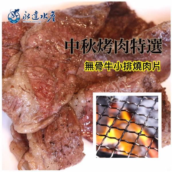 美國無骨牛小排燒烤片 肉品,美國無骨牛小排燒烤片,牛小排,無骨排,牛肉片,牛排,牛肉