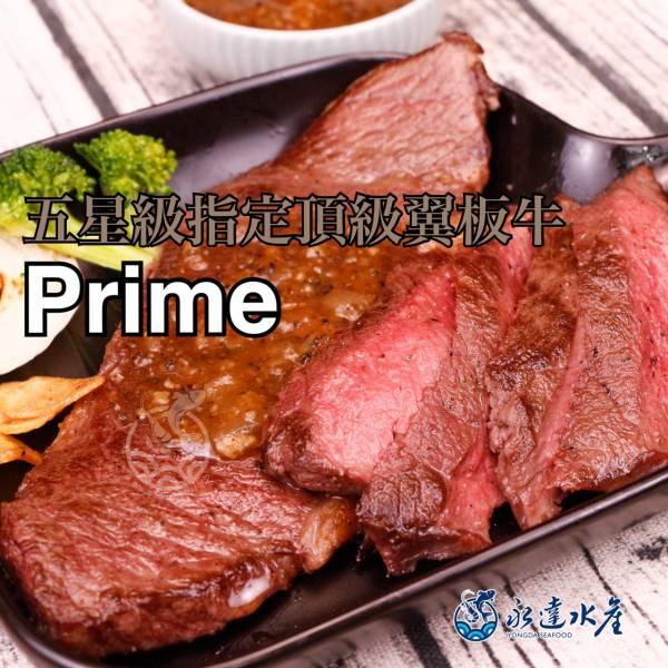 PRIME美國翼板牛排 肉品,PRIME美國翼板牛排,翼板牛排,牛排,翼板,牛肉