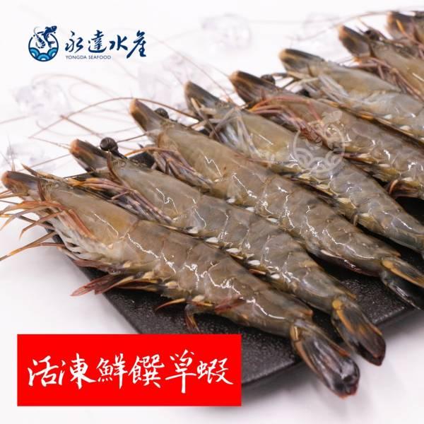 鮮饌活凍草蝦  水產,海鮮,鮮饌活凍草蝦,草蝦,黑虎蝦,鬼蝦,蝦肉,蝦