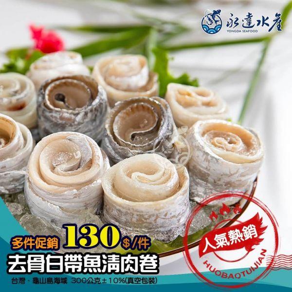 熱銷白帶魚捲 水產,海鮮,熱銷白帶魚卷,白帶魚卷,白帶魚捲,白帶魚,魚卷,魚