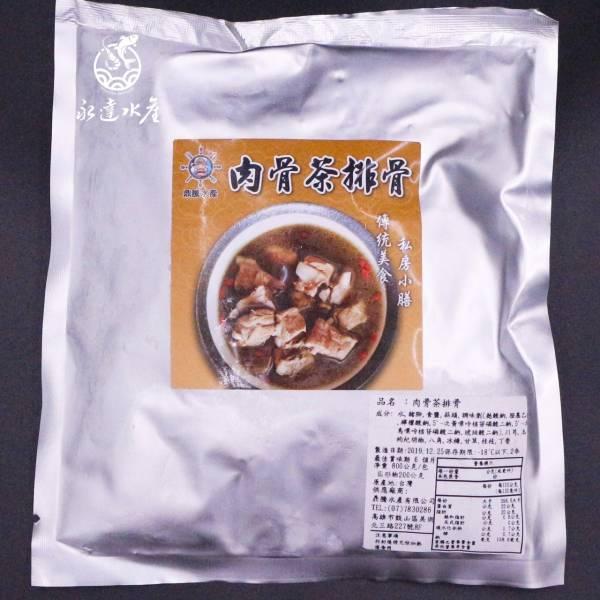 肉骨茶/排骨 湯品,肉骨茶,排骨湯,茶湯,排骨,豬肉