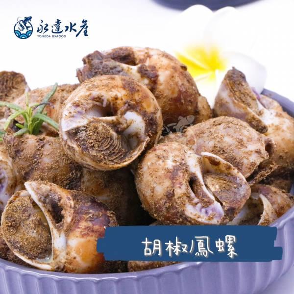 鳳螺 水產,海鮮,鳳螺,海螺,螺肉,螺