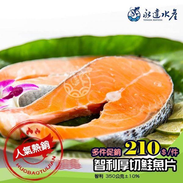 智利厚切鮭魚片  水產,海鮮,智利厚切鮭魚片,鮭魚,三文魚,魚肉,魚,魚片,魚排,OMEGA-3