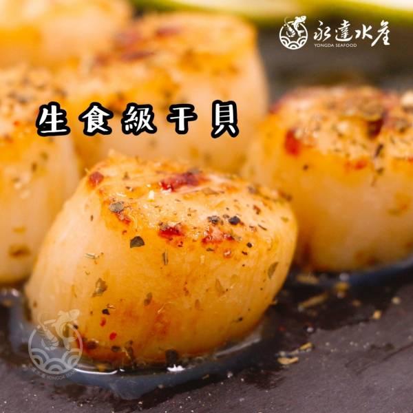 日本原裝干貝/3S-300g真空包 水產,海鮮,日本原裝干貝,干貝,乾貝,甘貝,元貝,帶子,貝肉,貝
