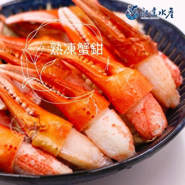 日本原裝松葉蟹鉗 水產,海鮮,日本原裝松葉蟹鉗,松葉蟹,雪蟹,津和井蟹,蟹鉗,蟹肉,螃蟹,蟹