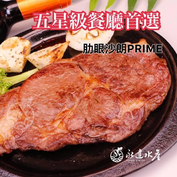PRIME美國肋眼沙朗 肉品,PRIME美國肋眼沙朗,肋眼沙朗,肋眼牛,沙朗牛,牛排,牛肉