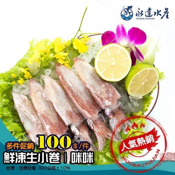 鮮凍生小卷/咪咪 水產,海鮮,鮮凍生小卷,鎖管,小卷,小管