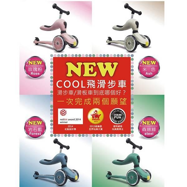 Scoot&Ride 奧地利Cool飛二合一滑步車/滑板車 專用安全帽