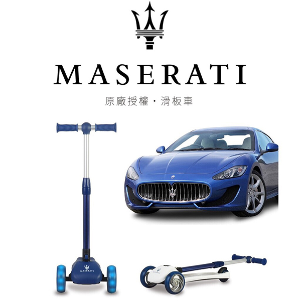 MASERATI 義大利原廠授權滑板車