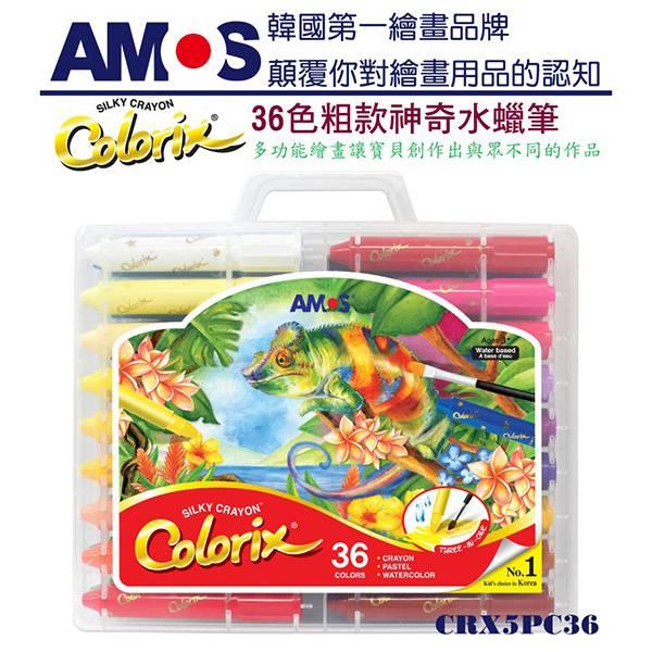 AMOS韓國製水蠟筆