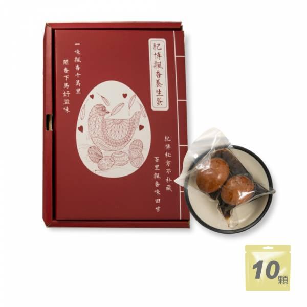 飄香養生蛋-10顆禮盒-常溫即食
