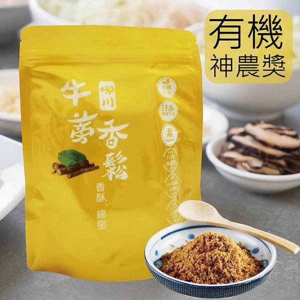 牛蒡香鬆-150g(素)