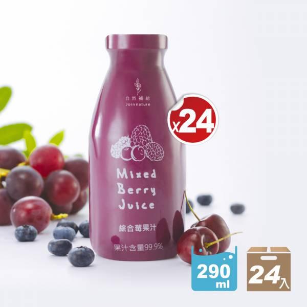 免運│綜合莓果汁(290ml/瓶)-24入│素食│即飲│蔓越莓❘覆盆子自然補給飲品 綜合莓果汁,純素,素食,即飲,自然補給,上班族補充蔬果,熬夜補充品,愛美的女性補充