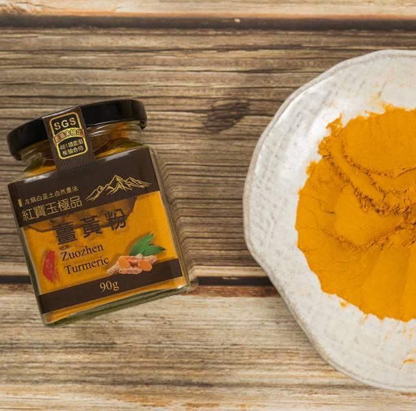 台南左鎮薑黃粉90G/瓶 薑黃粉,薑黃素
