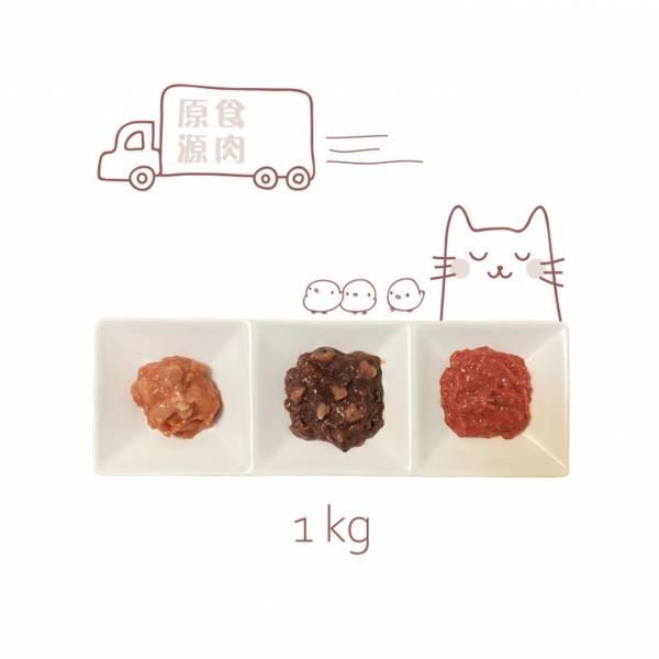 貓貓生肉餐1KG 商生,生肉餐,生食,原食,源食,濕食,主食,原食源肉,鮮食