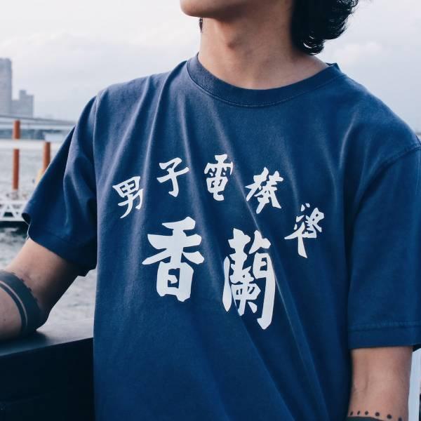 笑詼商行_獨家聯名限量 地衣荒物X香蘭男子電棒燙|【香蘭男子電棒燙】水洗布T-shirt