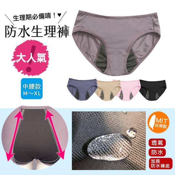 純淨時刻.萊卡防水中低腰生理褲 台灣第一品牌 台灣製內衣褲 平價品牌 好穿內衣
