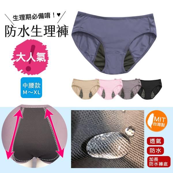 纯净时刻.莱卡防水中低腰生理裤 台湾第一品牌 台湾制内衣裤 平价品牌 好穿内衣
