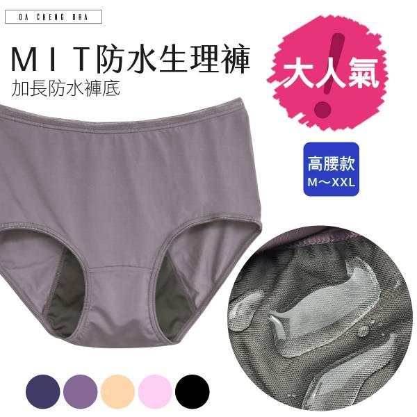 纯净时刻.莱卡防水高腰生理裤 台湾第一品牌 台湾制内衣裤 平价品牌 好穿内衣