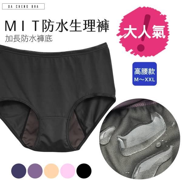 純淨時刻.萊卡防水高腰生理褲 台灣第一品牌 台灣製內衣褲 平價品牌 好穿內衣