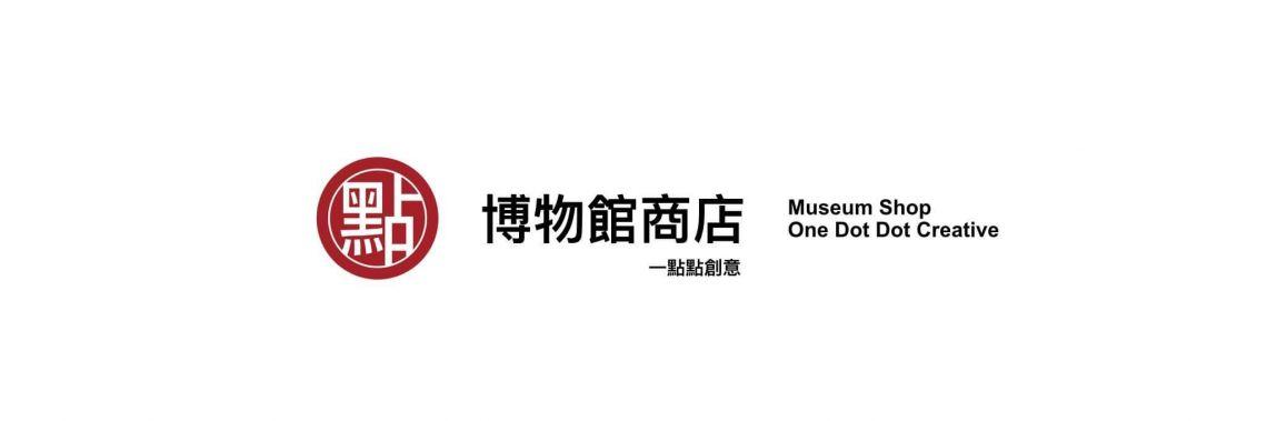 一點點的博物館商店