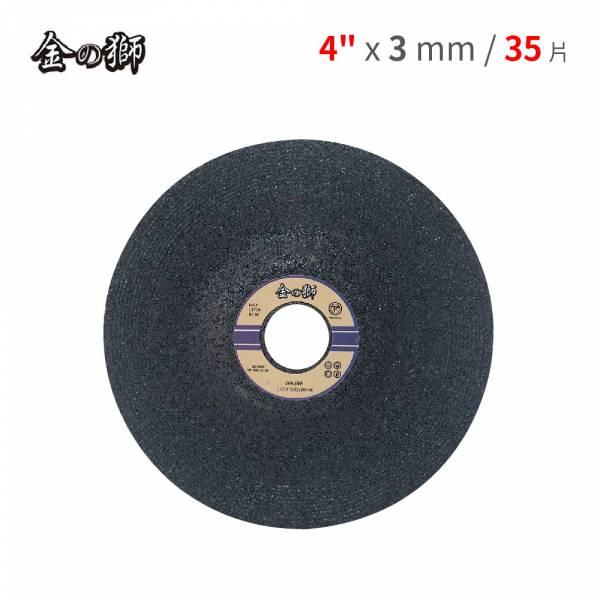 """【金得獅 4""""x 3mm 平面砂輪-黑色 (35pcs)】切砂輪片 切斷片 切斷砂輪 鋸片 切片 13040956 平面砂輪 切砂輪片 切斷片 切斷砂輪 鋸片 切片 13040956"""