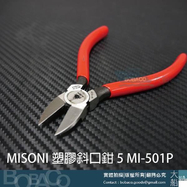 """MISONI劍牌【塑膠斜口鉗 5""""】MI-501P MISONI劍牌【塑膠斜口鉗 5""""】MI-501P"""