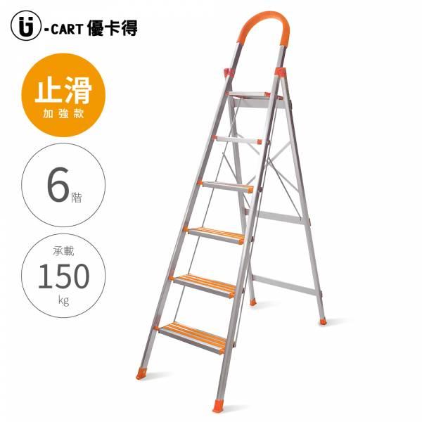 U-CART【6階 D型止滑鋁梯(橘)】六階梯 止滑梯 防滑梯 摺疊梯 人字梯 梯子 家用梯 A字梯 鋁製梯 六階梯 止滑梯 防滑梯 摺疊梯 人字梯 梯子 家用梯 A字梯 鋁製梯