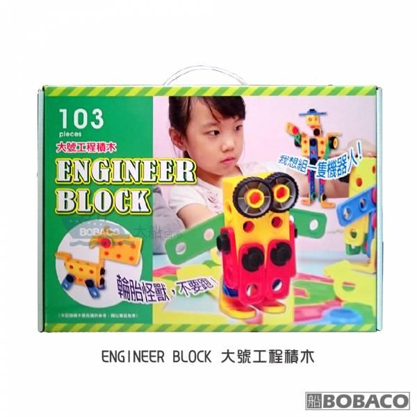 【百貨專櫃熱銷】學齡 大號工程積木 / 兒童 益智教材 教具 發展IQ 啟蒙成長 親子 組裝 高品質玩具 【百貨專櫃熱銷】學齡 大號工程積木 / 兒童 益智教材 教具 發展IQ 啟蒙成長 親子 組裝 高品質玩具