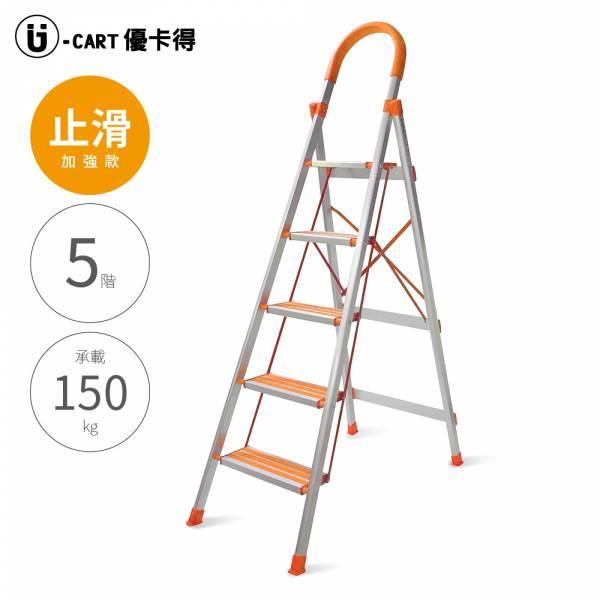 U-CART【5階 D型止滑鋁梯(橘)】五階梯 止滑梯 防滑梯 摺疊梯 人字梯 梯子 家用梯 A字梯 鋁製梯 五階梯 止滑梯 防滑梯 摺疊梯 人字梯 梯子 家用梯 A字梯 鋁製梯