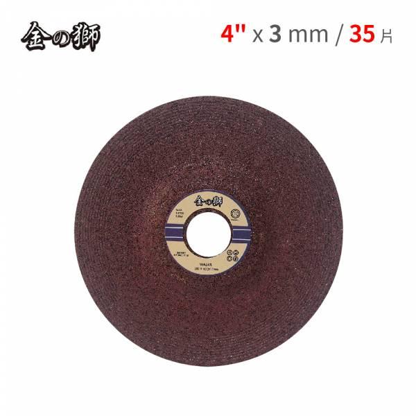 """【金得獅 4""""x 3mm 平面砂輪-紅色 (35pcs)】切砂輪片 切斷片 切斷砂輪 鋸片 切片 13040955 平面砂輪 切砂輪片 切斷片 切斷砂輪 鋸片 切片"""