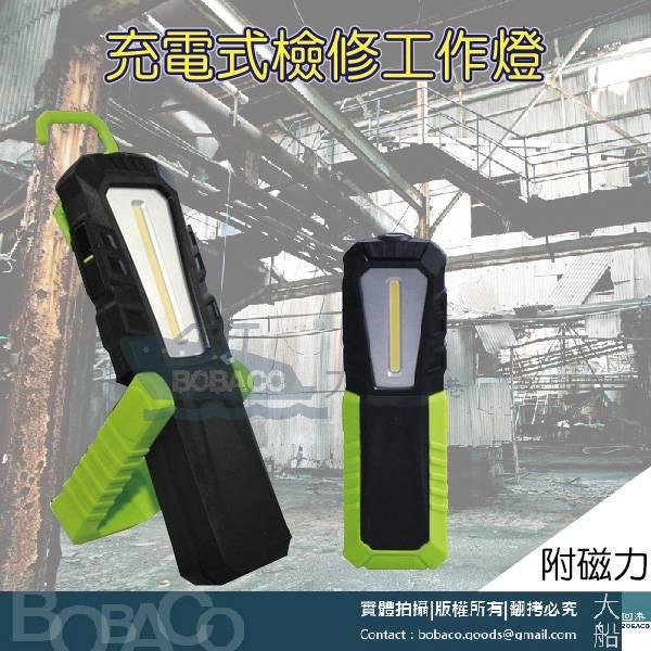 【充電式檢修工作燈】手電筒 露營燈 緊急照明燈 【充電式檢修工作燈】手電筒 露營燈 緊急照明燈