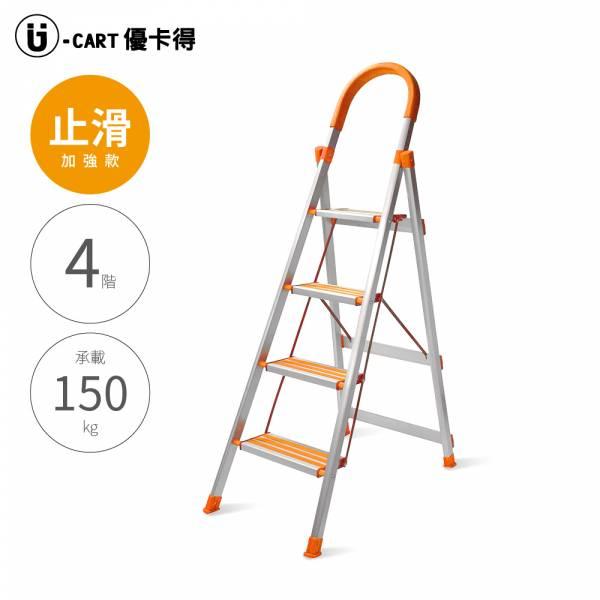 U-CART【4階 D型止滑鋁梯(橘)】四階梯 止滑梯 防滑梯 摺疊梯 人字梯 梯子 家用梯 A字梯 鋁製梯 四階梯 止滑梯 防滑梯 摺疊梯 人字梯 梯子 家用梯 A字梯 鋁製