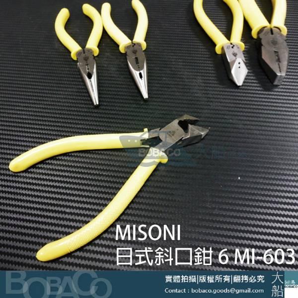 "MISONI劍牌【日式斜口鉗 6""】 MI-603 MISONI劍牌【日式斜口鉗 6""】 MI-603"