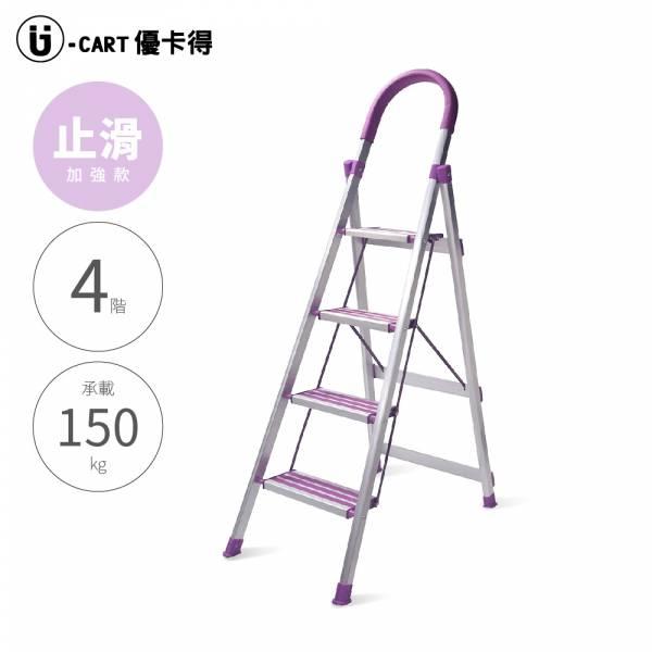 U-CART【4階 D型止滑鋁梯(紫)】四階梯 止滑梯 防滑梯 摺疊梯 人字梯 梯子 家用梯 A字梯 鋁製梯 四階梯 止滑梯 防滑梯 摺疊梯 人字梯 梯子 家用梯 A字梯 鋁製