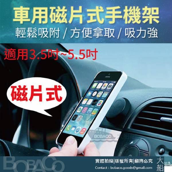 【車用磁片式手機架】車用手機夾 手機支架 吸磁手機架 儀表板 3.5吋~5.5吋 【車用磁片式手機架】車用手機夾 手機支架 吸磁手機架 儀表板 3.5吋~5.5吋