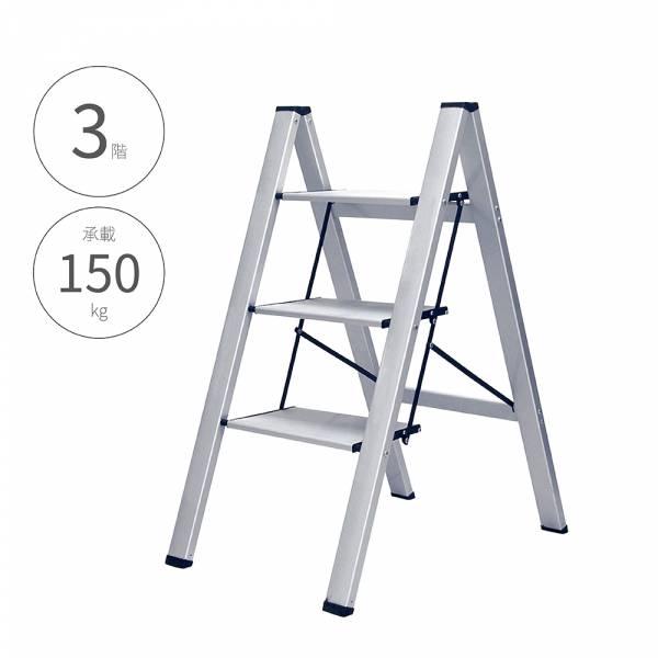 【三階 輕量鋁製家用踏板梯(銀)】3階梯 摺疊梯 人字梯 梯子 家用梯 A字梯 鋁梯 【三階 輕量鋁製家用踏板梯(銀)】3階梯 摺疊梯 人字梯 梯子 家用梯 A字梯 鋁梯