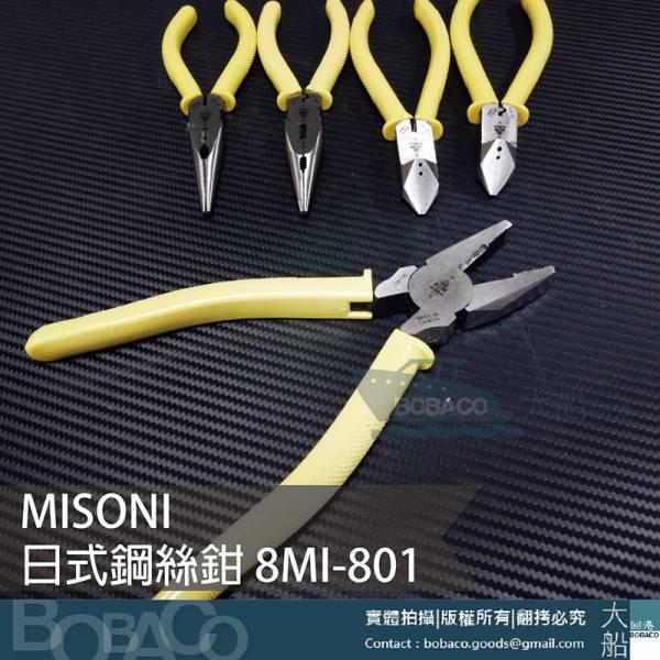"MISONI劍牌【日式鋼絲鉗 8"" 附套】MI-801 MISONI劍牌【日式鋼絲鉗 8"" 附套】MI-801"