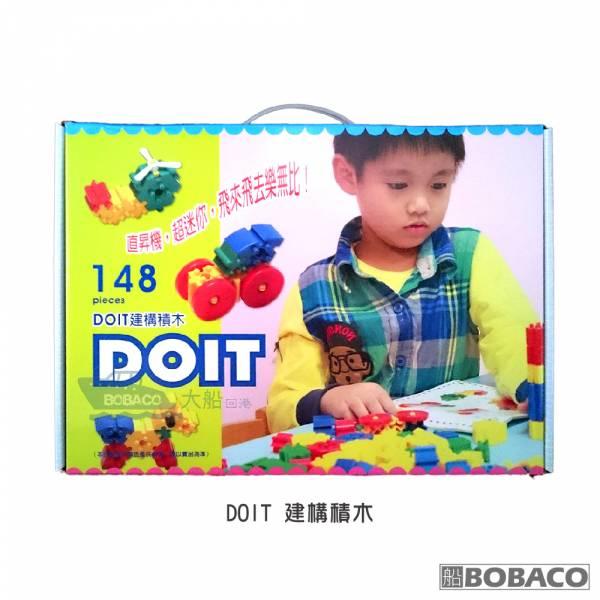 【百貨專櫃熱銷】DOIT 建構積木 / 兒童 益智教材 教具 發展IQ 啟蒙成長 親子 組裝 高品質玩具 【百貨專櫃熱銷】DOIT 建構積木 / 兒童 益智教材 教具 發展IQ 啟蒙成長 親子 組裝 高品質玩具