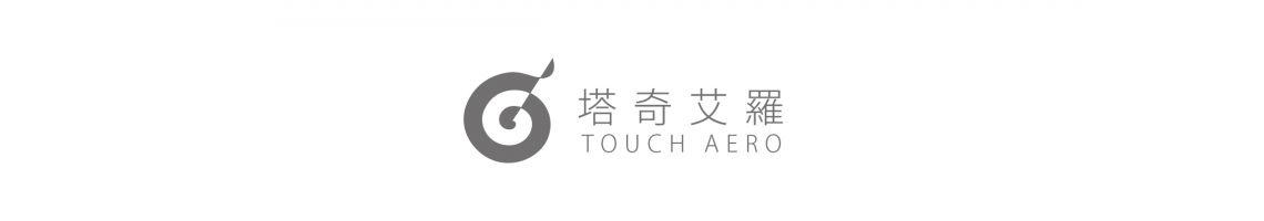 Touch Aero丨塔奇艾羅