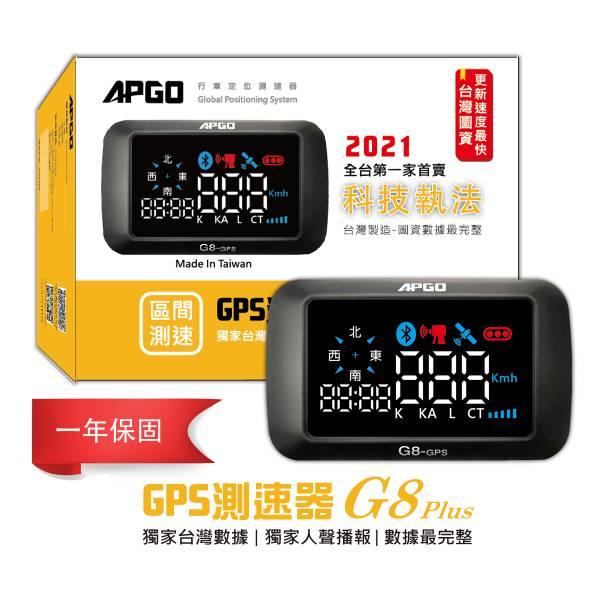 APGO G8 PLUS 測速器 區間測速