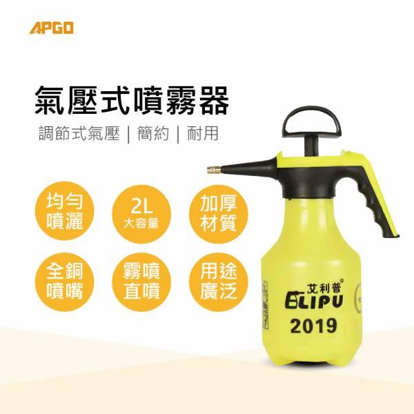 APGO 氣壓式噴霧瓶 氣壓式噴霧瓶