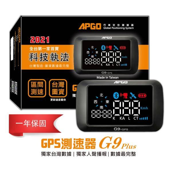 APGO G9 PLUS 測速器 區間測速