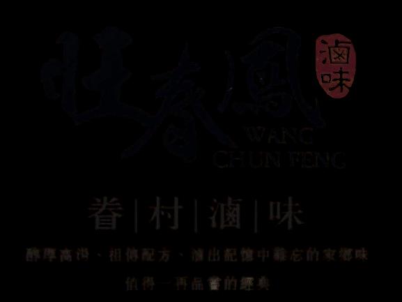 旺春鳳眷村乾式滷味