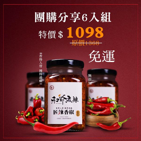 醬辣香椒 6瓶團購免運組