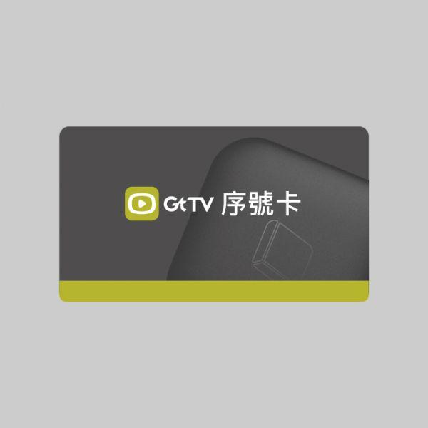 GtTV 序號 (30天/90天)