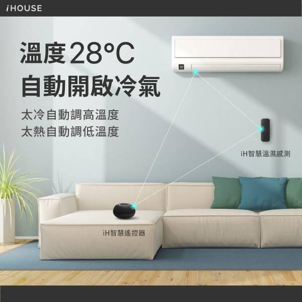 iH智慧溫濕度感測器+iH智慧遙控器